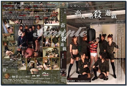 [YMVD-03] 女神Seven♀畜人屠殺遊戯第3章 耐久検査