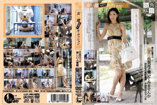 [MAS-05] 女王様スカウトオーディション 05