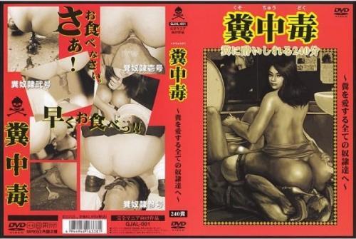 [QJAL-001] KITAGAWA PRO糞中毒 PRO Fecal Poisoning