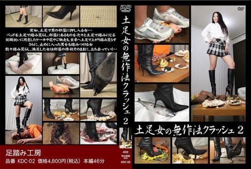 [KDC-02] 土足女の不作法クラッシュ2 Food crash 足踏み工房
