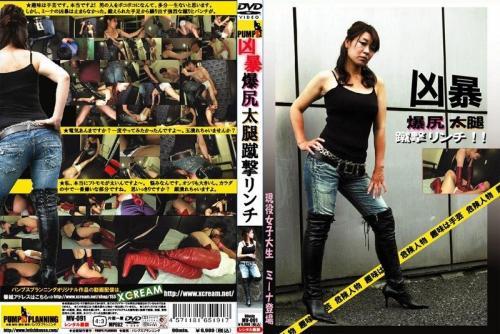 [MV-091] 凶暴爆尻太腿蹴撃リンチ ブーツ・パンプス(フェチ) 女王様・M男