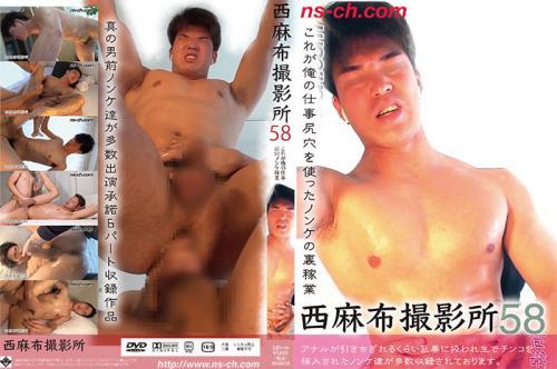 NISHIAZABU FILM STUDIO 58 – 西麻布撮影所58