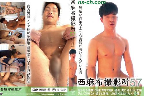 NISHIAZABU FILM STUDIO 57 – 西麻布撮影所57
