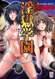 oyama-yasunaga-ingoku-gakuen-digital---dl.jpg