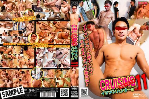 CRUISING HANDSOME HUNTER vol.11 – CRUISING イケメンハンター!! vol.11