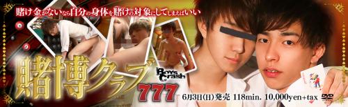 GAMBLING CLUB 777 – 賭博クラブ 777