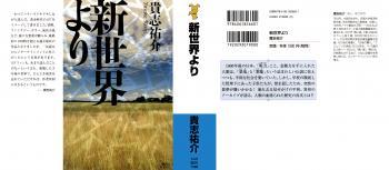 shinsekaiyori_-000a.jpg