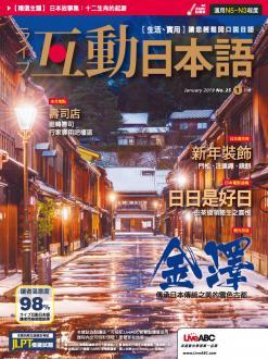 live-interactive-japanese-magazine-2019-01_imgs-0002.jpg